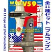 【送料無料】【全部揃ってます!!】ウイングキットコレクションVS9 [全11種セット(フルコンプ)]【 ネコポス不可 】