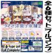 【全部揃ってます!!】うさぎ洋菓子本舗2 [全6種セッ...