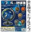 【全部揃ってます!!】地球儀カプセルマスコット ver. Planet [全6種セット(フルコンプ)]【 ネコポス不可 】
