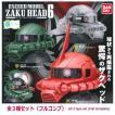 【全部揃ってます!!】機動戦士ガンダム EXCEED MODEL ZAKUHEAD 6 [全3種セット(フルコンプ)]【 ネコポス不可 】