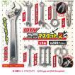 【全部揃ってます!!】DIY工具マスコット2 [全8種セット(フルコンプ)]【ネコポス配送対応】