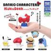 サンリオキャラクターズ Hide&Seek かくれんぼフィギュア 全5種セット
