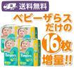 パンパース テープMサイズ336枚(80枚×4+ベビーザ...