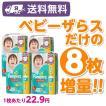 パンパース パンツLサイズ240枚(58枚×4 + ベビーザ...