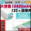 1000OFF!モバイルバッテリー 大容量 急速充電 iPhone iPad Android対応 スマホ携帯充電器10400mAh 2台同時充電 tplink PB10400 1年保証