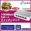 【ポイント最大16倍】TP-Link  5ポートスイッチングハブ10/100Mbpsプラスチック筺体 TL-SF1005D【数量限定】