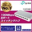 8ポートスイッチングハブ【ポイント最大16倍】TP-Link 10/100Mbpsプラスチック筺体 TL-SF1008D