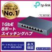 メーカーダイレクト・明日つく Giga対応8ポートスイッチングハブ金属筺体 (無償永久保証)TP-Link TL-SG108 ライフタイム保証 10/100/1000Mbps