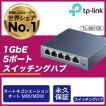 5ポートスイッチングハブ金属筺体(無償永久保証)   TP-Link TL-SG105 ライフタイム保証 Giga対応10/100/1000Mbps 最新バージョンv5