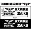 最大積載量カッティングデカール【デザインA】2枚セット カッティングステッカー