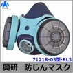 興研防じんマスク 取替え式防塵マスク 7121R-03型-RL3 粉塵/作業/医療用