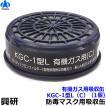 興研 有機ガス用吸収缶 KGC-1型L(C)(1個)ガスマスク/作業