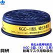 興研 硫化水素用吸収缶 KGC-1型L(K)(1個)ガスマスク/作業