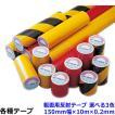 粗面用反射テープ 150mm幅×10m×0.2mm 選べる3色 コンクリート対応 動線/区画/フロアライン/床