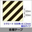 シマシート 500角×0.12mm 蓄光タイプ(256503) 動線/区画/フロアライン/床