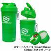 プロテインシェイカー スマートシェイクSmartShake 600ml ネオングリーン プロテイン容器/シェーカー/ドリンクボトル/サプリメント/筋トレ