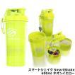 プロテインシェイカー スマートシェイクSmartShake 600ml ネオンイエロー プロテイン容器/シェーカー/ドリンクボトル/サプリメント/筋トレ