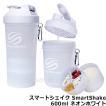 プロテインシェイカー スマートシェイクSmartShake 600ml ネオンホワイト プロテイン容器/シェーカー/ドリンクボトル/サプリメント/筋トレ