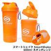 プロテインシェイカー スマートシェイクSmartShake 600ml ネオンオレンジ プロテイン容器/シェーカー/ドリンクボトル/サプリメント/筋トレ