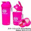 プロテインシェイカー スマートシェイクSmartShake 600ml ネオンピンク プロテイン容器/シェーカー/ドリンクボトル/サプリメント/筋トレ