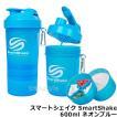 プロテインシェイカー スマートシェイクSmartShake 600ml ネオンブルー プロテイン容器/シェーカー/ドリンクボトル/サプリメント/筋トレ