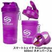 プロテインシェイカー スマートシェイクSmartShake 600ml ネオンパープル プロテイン容器/シェーカー/ドリンクボトル/サプリメント/筋トレ