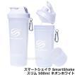 プロテインシェイカー スマートシェイクスリムSmartShakeSlim 500ml ネオンホワイト プロテイン容器/シェーカー/ドリンクボトル/筋トレ