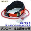 タイタン安全帯/サンコー 消防・救助用 FR3-AOC-DR-PGME-OR型 安全帯用腰部サポーター 送料無料
