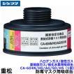 シゲマツ/重松 ハロゲンガス/酸性ガス/亜硫酸ガス/硫化水素用吸収缶 CA-604N/HG/AG/SO/HS  (1個)ガスマスク/作業/防毒マスク