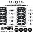 BANDEL Regular Number Bracelet バンデル レギュラー ナンバー ブレスレット