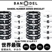 BANDEL Slim Number Bracelet バンデル スリム ナンバー ブレスレット