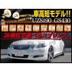 RUSH 車高調 レクサス GS UZS190 GS430 車高短 モデル 選べるレート フルタップ車高調 全長調整式車高調 減衰力調整付 RUSH Damper SEDAN CLASS MAQSモデル