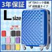 超軽量スーツケース ダイヤ柄 Lサイズ 大型 TSAロック搭載 海外旅行 キャリーケース キャリーバッグ かわいい 一年保証 トラベルデパート