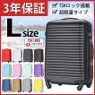 超軽量スーツケース ボーダー柄 Lサイズ 大型 TSAロック搭載 海外旅行 キャリーケース キャリーバッグ かわいい トラベルデパート 一年保証