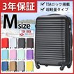 スーツケース キャリーケース キャリーバッグ 【ボーダー柄】軽量 Mサイズ 一年保証 中型 かわいい TSAロック搭載 4日〜7日の小旅行に最適 トラベルデパート