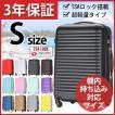 スーツケース キャリーケース キャリーバッグ 【ボーダー柄】機内持ち込み 軽量 Sサイズ 一年保証 小型 かわいい TSAロック搭載 国内旅行 トラベルデパート