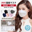 JN95マスク 日本製 マスク 医療関係も使用 国産マスク 正規品 10枚入 個別包装 不織布 柳葉型マスク 使い捨て 血色マスク 立体構造 3D 4層構造