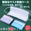 マスクケース 5個セット 収納ケース ポケットサイズ コンパクト 持ち運び 携帯 カバー 抗菌