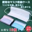 マスクケース 10個セット 収納ケース ポケットサイズ コンパクト 持ち運び 携帯 カバー 抗菌