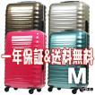 スーツケース 中型 キャリーバッグ キャリーバック 5803-60