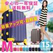 【限定価格】 スーツケース 中型 軽量 拡張機能付き キャリーバッグ キャリーケース Mサイズ レジェンドウォーカー 5082-60