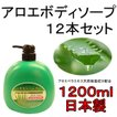 アロエボディソープ 12本 国産 日本製 ボディシャンプー 石鹸 せっけん 全身用ソープ body soap aroe