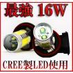 CREE製 最強16W LEDフォグランプ ...