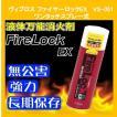 東洋化学 Fire Lock EX ヴィブロス ファイヤーロック EX VS-051 液体万能消化剤!消火器 消化剤 防災 スプレー式