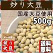 炒り 大豆 国産 煎り大豆500g 送料無料
