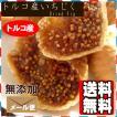 トルコ産白イチジク1kg【送料無料】