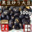 黒豆 炒り 大豆 煎り大豆 500g 北海道産 国産 送料無料
