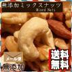 食塩無添加 ミックス ナッツ 500g 送料無料 アーモンド くるみ カシューナッツ ポイント消化