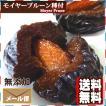 オレゴン産モイヤープルーン1kg種付【送料無料】