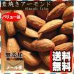 新物 バリュー品 素焼きアーモンド 1kg 【食塩無添加...